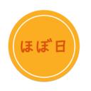 ほぼ日blog〜大学生ちえの場合〜