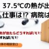 37.5度の熱が出た時、まず取るべき行動は? 病院に行くべきか否か?