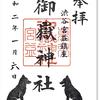 宮益御嶽神社の御朱印(東京・渋谷区)〜激変する渋谷駅周辺のとまどい