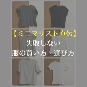 【2018夏服】ミニマリスト直伝!失敗しない服の買い方・選び方