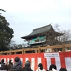 寒川神社の節分祭に年女として参加しました
