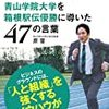 原晋「フツーの会社員だった僕が、青山学院大学を箱根駅伝優勝に導いた47の言葉」