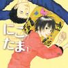 漫画【にこたま】ネタバレ無料