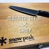 スノーピーク マナイタセット Mでキャンプの包丁問題はこれで解決?!