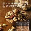 ななつのしあわせミックスナッツ 1kg(500g×2袋)送料無料クルミ アーモンド ピーカンナッツ カシューナッツ マカデミアナッツ ヘーゼルナッツ ピスタチオ|無添加 無塩 素焼き 素焼き オメガ3脂肪酸 他をご紹介します。