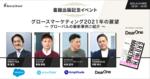『グロースマーケティング(GROWTH MARKETING)』書籍出版記念イベント ノーカット動画公開
