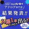 「第4回ジャンプルーキー! アナログ部門賞」結果発表&第5回応募受付開始!!