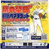福岡ソフトバンクホークス鷹の祭典観戦ペアチケットプレゼントキャンペーン
