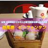 上海1人旅でもオススメ!女性でも入りやすい飲茶チェーン店「避風塘」