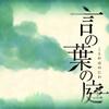 【2013年舞台探訪報告】劇場版「言の葉の庭」東京舞台探訪(新宿御苑)その1【2013/6/22】