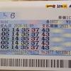 有名銭洗い6社で洗った1万円でロト6を買ってみた。その結果・・・。