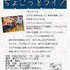 大ヒットイベント第7弾!ちょこっとライブ6月開催決定!!