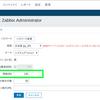 【Linux】【Zabbix】 Zabbix 3.0 トラブルとその対策【SW】