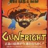 MSXのGUFRIGHT(ガンフライト)というゲームを持っている人に  大至急読んで欲しい記事