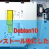Debian10でインストール後の設定