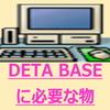 データベース(DBMS)の学習に必要なもの