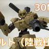 30MM アルト(陸戦仕様・ブラウン) レビュー