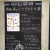 明和電機ナンセンス楽器コンサートin函館に行ってきた