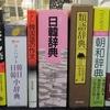 入荷&出品情報 「韓日同意語活用例文辞典」ほか買取り