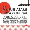 知らないでしょ?「第1回熱海国際映画祭」は今月末ですよ!「カンヌ国際映画祭」と同格の映画祭です。背後に富士山「合法民泊×国際交流」