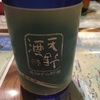 天野酒、ダム湖底熟成  純米吟醸無濾過生原酒の味。