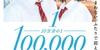 【今週公開の新作映画】「10万分の1〔2020〕」が気になる。