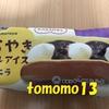 お題「今日のおやつ」KASANELの「どらやきロールアイス バニラ」を食べてみた!