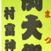 令和元年村富神社の例大祭 8月4日(日)開催!