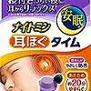 ナイトミン 耳ほぐタイム 睡眠用 寝付きづらい夜に じんわり温め 耳から リラックス 音を遮断 安眠 へ促す 本体1セット+発熱体5セット 小林製薬