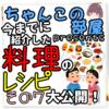 簡単レシピ紹介!その7