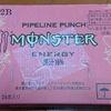 モンスター ピンク缶 パイプラインパンチが美味しすぎて…。