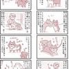 【犬マンガ】理想のワンコ、フレンチブルドッグの友達犬のお話