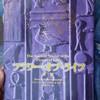 書籍紹介:フラワー・オブ・ライフ 1巻 P162-173 「惑星グリッド」
