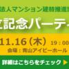 【イベント案内】(一社)マンション建替推進協会の設立記念パーティー( 11/16 、東京)