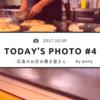 Today's Photo #4 -広島のお好み焼き屋さん-