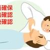BLSシリーズ②呼吸と脈拍の確認