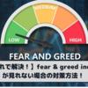 【これで解決!】fear and greed index が見れない場合の対策方法!