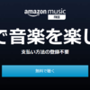 Amazon Music Freeが登場!広告付きだけど無料で音楽ストリーミングが楽しめる