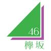 「欅坂46」公式アプリを画像付きで紹介してみる
