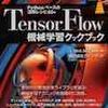 TensorFlow機械学習クックブック Pythonベースの活用レシピ60+を買った!本の説明や1章の感想など