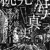 挑発する写真史/金村修、タカザワケンジ
