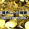 『勝負レース回顧』3月27日・28日!