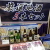新潟で初めてお酒を買うならこれがおススメ!