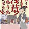 Eテレ『ふるカフェ系 ハルさんの休日』「東京・浅草」編のお店は「カフェつむぐり」さん。甘酒入りホイップの乗った煮た「黒豆」が美味しそうでした