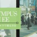 OLYMPUSのハーフカメラ「PEN EE」が渋谷をやさしく写し出す