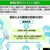 腰痛診療ガイドライン