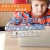 【徹底比較!2021】小学生向けオンラインプログラミング教材をランキング形式で紹介!