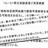 内閣改造、大臣7人更迭か 夕刊フジ