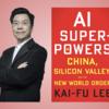 2019年 書評#2 AI Superpowers AIにより人は人間らしさを見つけることができるのか