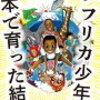 【読書感想】『アフリカ少年が日本で育った結果』 星野ルネ 著